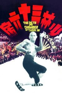 THE 36TH CHAMBER OF SHAOLIN streaming online free